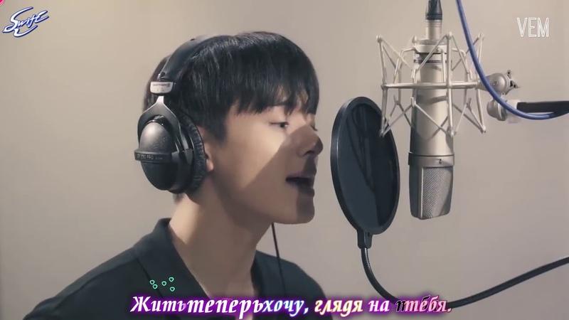 [rus sub] Cha Eunwoo (ASTRO) - Rainbow Falling ( ОСТ7 к Каннамской красотке)