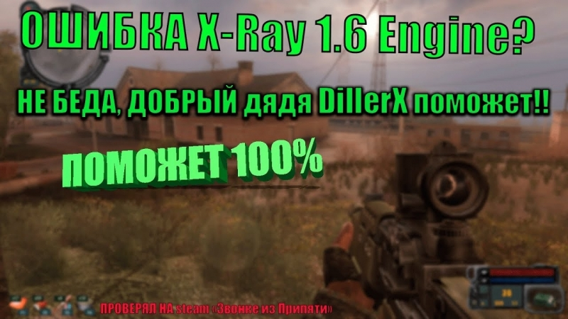 [DillerXLove] X-RAY engine 1.6 CRASH [FiX] ИСПРАВЛЯЕМ ОШИБКУ В S.T.A.L.K.E.R. 100%