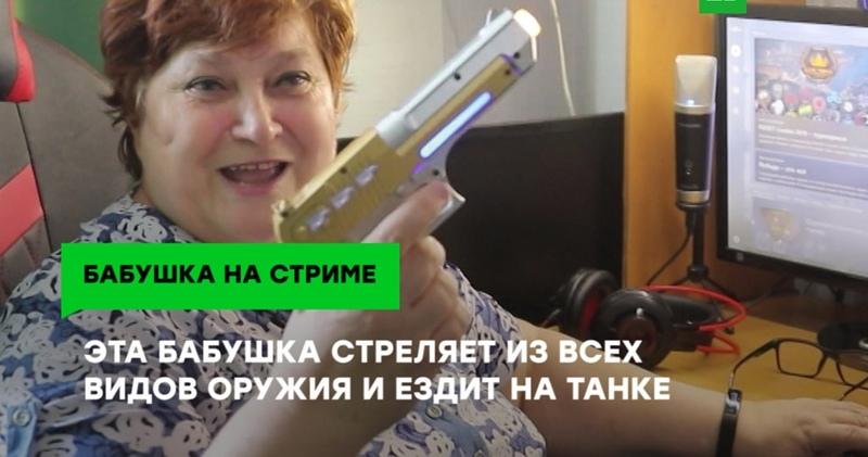 Бабушка на стриме: пенсионерка-геймер из Сибири стала королевой соцсетей