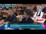 26 школ отремонтируют в Нижегородской области