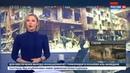 Новости на Россия 24 Кремль следит за заявлениями США о возможном нанесении ударов по Сирии