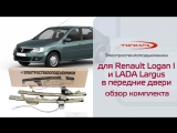 Стеклоподъемники ФОРВАРД для Renault Logan I и LADA Largus в передние двери. Обзор комплекта