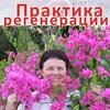 РЕГЕНЕРАЦИЯ с Кариной Егоровой (Латвия) в СПб
