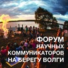Форум научных коммуникаторов «На Волге»