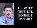 Владислав Жуковсий - НЕ МОГУ ТЕРПЕТЬ БОЛЬШЕ ПУТИНА!