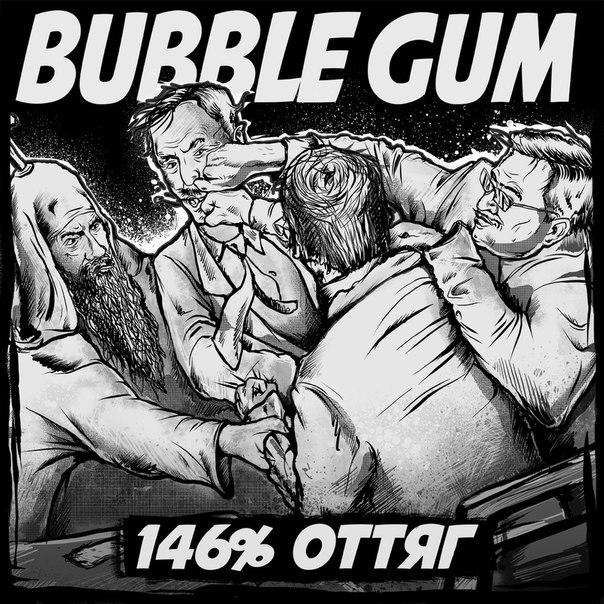 Bubble gum - 146% Оттяг (2012)