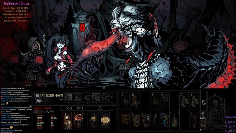 Графиня 6 го уровня Bloodmoon Darkest Dungeon 16 11 18
