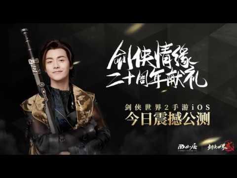 马天宇《剑侠世界》官方完整版MV(《剑侠世界2》手游主题曲) 20180705