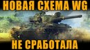 НОВАЯ СХЕМА WG НЕ СРАБОТАЛА! | Centurion Mk.5/1 RAAC worldoftanks wot танки — [wot-vod]