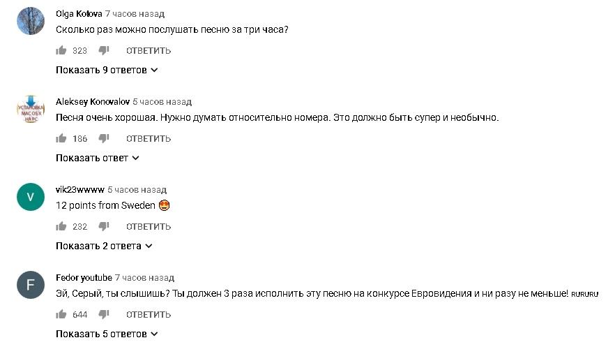 Пользователям YouTube  понравилась  песня    Сергея Лазарева   Scream,  с которой певец выступит на Евровидении.