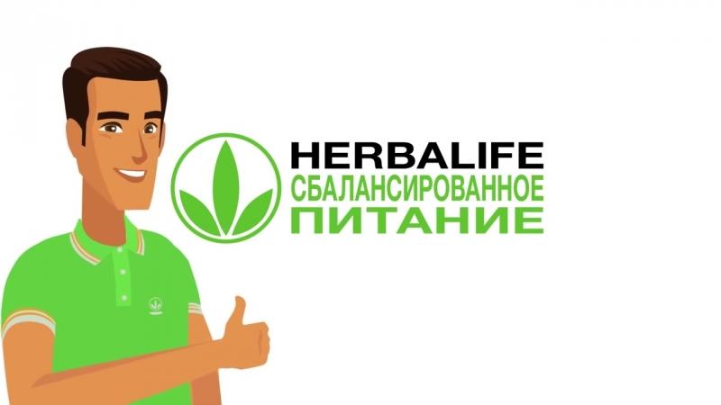 Herbalife_–_сбалансированное_питание_по_до