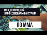 АФИША ММА-турнир в БАЛАШИХЕ