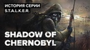 История серии S T A L K E R Shadow of Chernobyl