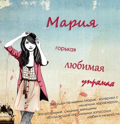 Мария Рябчикова, 30 апреля 1999, Тотьма, id172449307