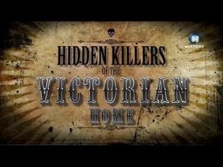 BBC Скрытые угрозы Викторианской эпохи