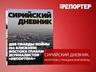 С 22 ноября в свежем номере журнала Вести.Репортер