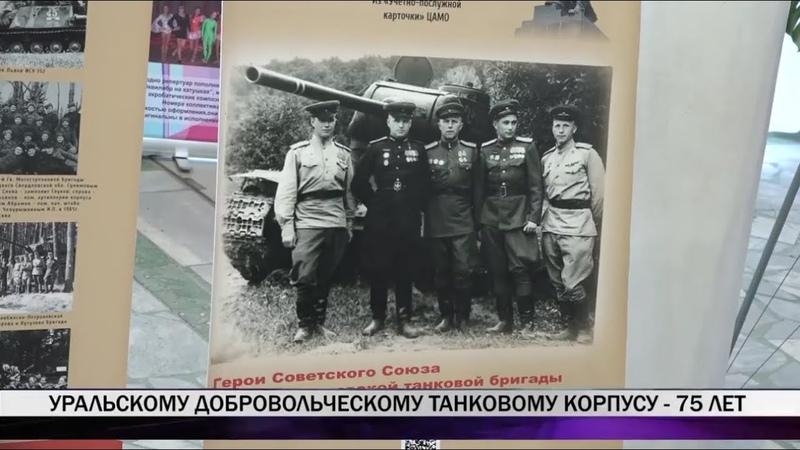 Уральскому добровольческому танковому корпусу 75 лет