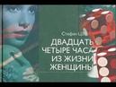 """Стефан Цвейг """"24 часа из жизни женщины"""", Радиоспектакль"""
