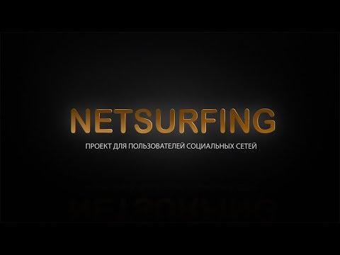 Презентация NETSURFING