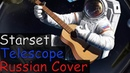 Starset Telescope На Русском Русская версия by XROMOV Foxy Tail