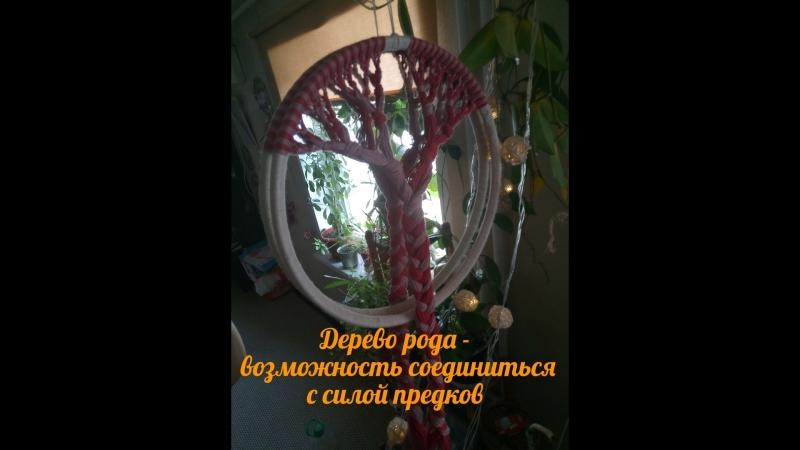 Плетем Древо Рода С Аннушкой Умелицей