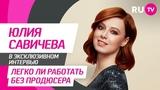 Тема. Юлия Савичева