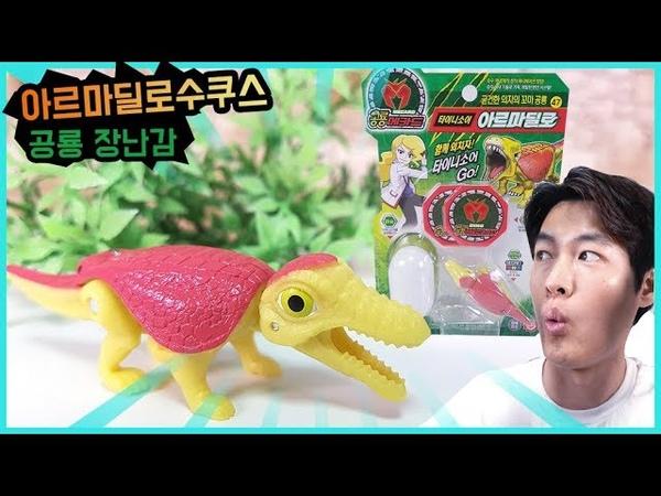 굳건한 의지의 공룡메카드 아르마딜로수쿠스 장난감이 나왔어요. Armadillosuchus dinosaur toy rev