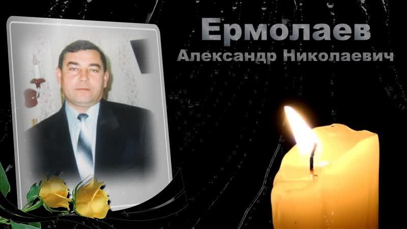 Ермолаев Александр Николаевич 12.09.1958-28.10.2017