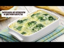 Запеканка из брокколи и цветной капусты | Барышня и кулинар