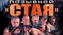Позывной СТАЯ (1 сезон) Боевики русские 2015 Russkie boeviki detektivi смотреть онлайн