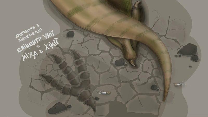 Епіцентр Унії та Міха з Хімії - Динозаври з підземелля [rap.ua]