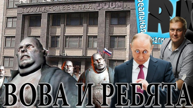 Выборы в путинской России Подхалимы сектанты скрепоносцы и братва из Единой России