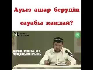 Ауыз ашар берудің сауабы/Ұстаз Ризабек Батталұлы