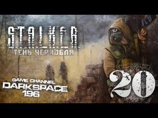 Сталкер Тень Чернобыля Прохождение на Мастере серия 20(1 часть из 2-х)