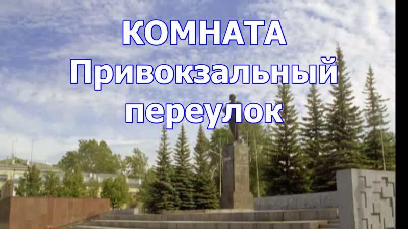 ЭКСКЛЮЗИВНАЯ ПРОДАЖА Привокзальный Озёрск КОМНАТА В ДВУХКОМНАТНОЙ КВАРТИРЕ 22кв м Цена дня 650 т р