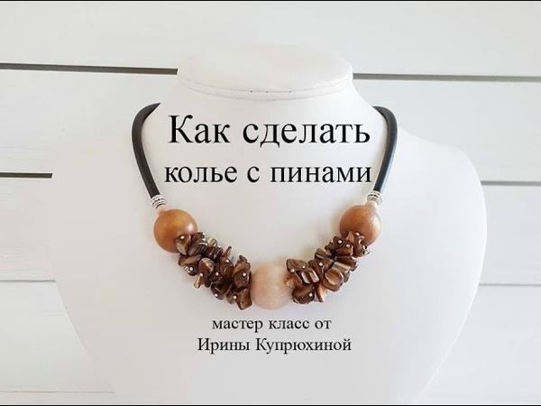 Как делать украшение с пинами Мастер класс DIY How to make a necklace with headpins 18 09 2018