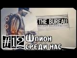 The Bureau: XCOM Declassified #12: