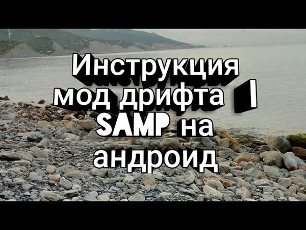 ИНСТРУКЦИЯ ПО УСТАНОВКЕ МОД ДРИФТА | SAMP на андроид | ссылка