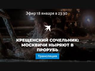 Крещенский Сочельник: москвичи ныряют в прорубь