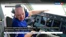 Новости на Россия 24 Приморскую тайгу тушат летающие лодки