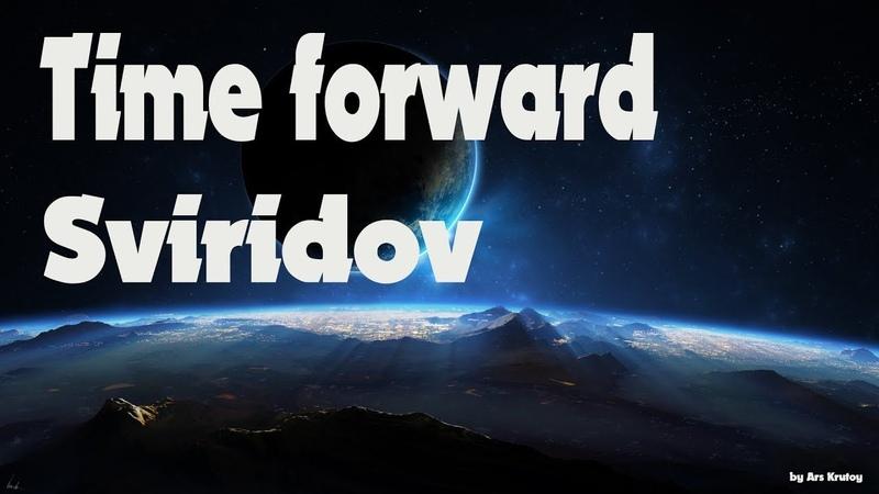 Г В Свиридов Время Вперёд