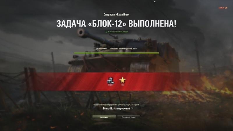 World of Tanks Операция Excalibur выполняем с отличием ЛБЗ 2 0 Блок 12 На передовой 44