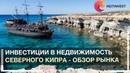 💵👉Инвестиции в недвижимость Северного Кипра Анализ рынка Прогнозы доходности