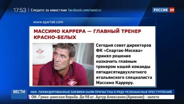Новости на Россия 24 • Итальянец Каррера стал новым тренером московского Спартака