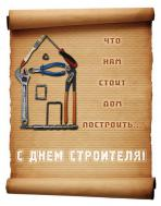 C Днём строителя!!!