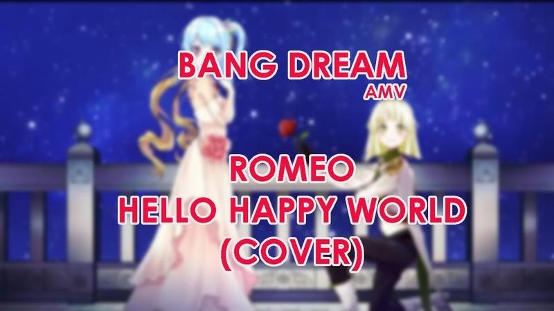 [AMV] ROMEO - HELLO HAPPY WORLD (COVER)
