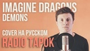 Imagine Dragons - Demons Cover на русском by Radio Tapok