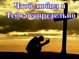 23 - Научи меня, Боже, молиться