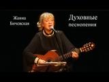 Жанна Бичевская. Духовные песнопения