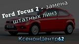 Ford Focus 2 - замена штатных линз на Hella 3R